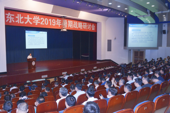 东北大学召开2019年暑期战略研讨会