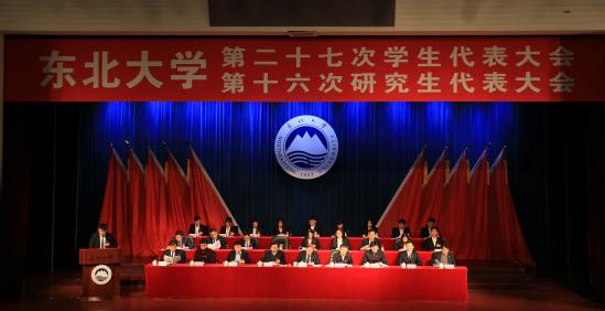 东北大学第二十七次学生代表大会和第十六次研究生代表大会召开