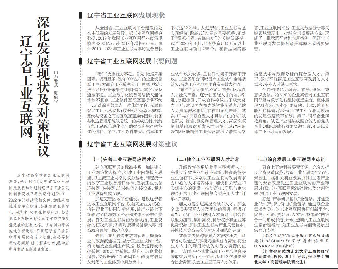 【沈阳日报】孙新波 张纯宁:辽
