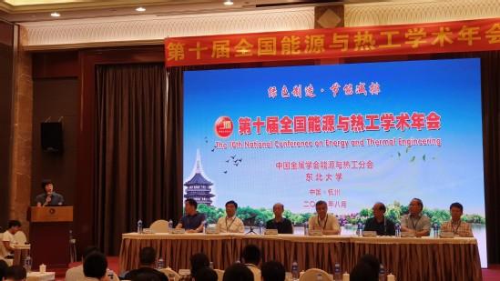 第十届全国能源与热工学术年会举行