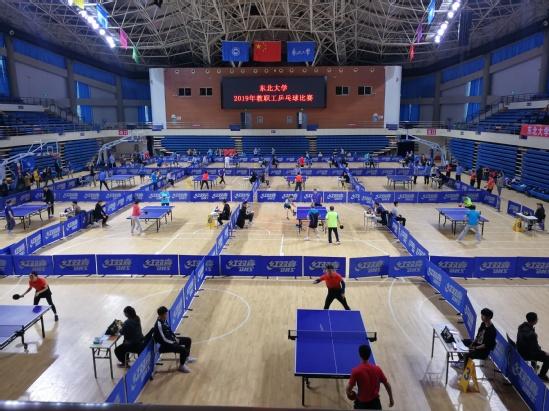 东北大学2019年教职工乒乓球赛举行