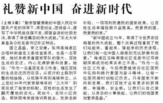 【秦皇岛日报】礼赞新中国 奋进新时代 我市社会各界收听收看庆祝新中国成立70周年大会盛况反响热烈