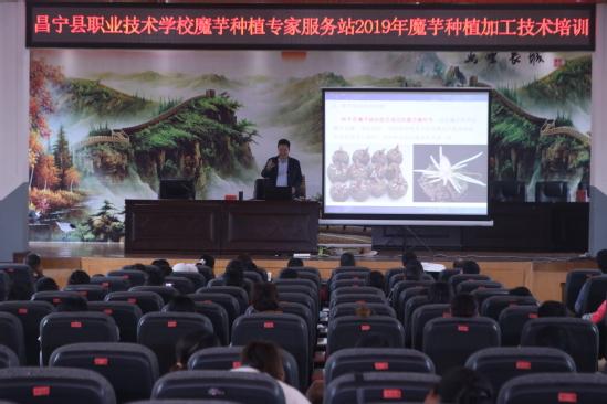 东北大学牵手西南大学在昌举办魔芋产业发展专题技术培训