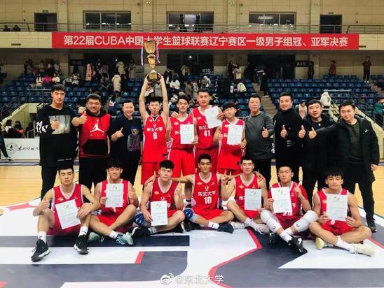 东北大学男子篮球队夺得CUBA辽宁省赛区总决赛冠军